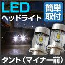 タント tanto たんと (マイナー前) LED ヘッドライト H4 簡単取付 LEDヘッドライト 2個セット LEDバルブ 純正交換 交換球 取替えバルブ ...