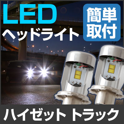 ハイゼット トラック LED ヘッドライト H4 簡単取付 LEDヘッドライト 2個セット LEDバルブ 純正交換 交換球 取替えバルブ 交換バルブ 簡単取付け カーパーツ カスタム コンバージョンキット あす楽 glafit グラフィット ぐらふぃっと 送料無料