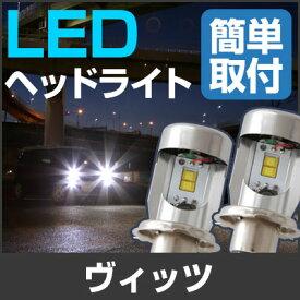 ヴィッツ vitz LED ヘッドライト H4 簡単取付 LEDヘッドライト 2個セット LEDバルブ 純正交換 交換球 取替えバルブ 交換バルブ 簡単取付け カーパーツ カスタム コンバージョンキット あす楽 glafit グラフィット ぐらふぃっと 送料無料