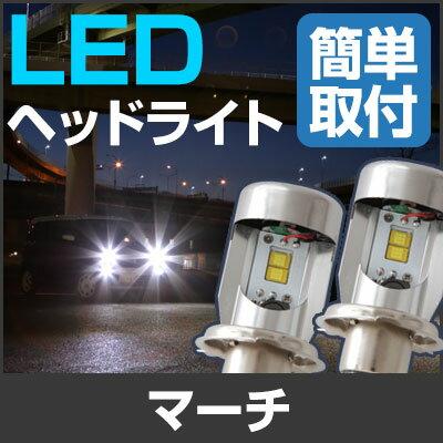 マーチ MARCH まーち LED ヘッドライト H4 簡単取付 LEDヘッドライト 2個セット LEDバルブ 純正交換 交換球 取替えバルブ 交換バルブ 簡単取付け カーパーツ カスタム コンバージョンキット 送料無料 あす楽 glafit グラフィット ぐらふぃっと