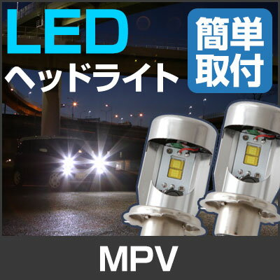 MPV LED ヘッドライト H4 簡単取付 LEDヘッドライト 2個セット LEDバルブ 純正交換 交換球 取替えバルブ 交換バルブ 簡単取付け カーパーツ カスタム コンバージョンキット 送料無料 あす楽 glafit グラフィット ぐらふぃっと