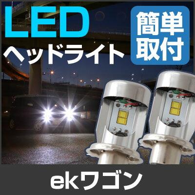 ekワゴン ekwagon イーケーワゴン LED ヘッドライト H4 簡単取付 LEDヘッドライト 2個セット LEDバルブ 純正交換 交換球 取替えバルブ 交換バルブ 簡単取付け カーパーツ カスタム コンバージョンキット あす楽 glafit グラフィット ぐらふぃっと 送料無料