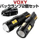 ヴォクシー VOXY 80系 ハイブリッド対応 LEDバックランプ LED T16 T10 LED NHP10 バック球 バックライト ドレスアップ…
