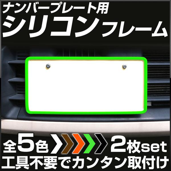 シリコン カラー ナンバーフレーム シリコンフレーム ナンバープレート シンプルカジュアル カラフル 外装品 グリーン ブラウン オレンジ ブラック ホワイト ナンバー枠 2個セット 軽自動車 普通車 シンプル可愛い