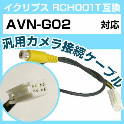イクリプス RCH001T 互換 AVN-G02 avn-g02 バックカメラ カメラ接続ケーブル バックカメラ用ケーブルパーツ 自動車用あす楽 ナビ カメラ 互換品カーパーツ 車載カメラ 車載バックカメラ avng02 送料無料