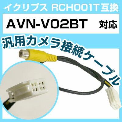 イクリプス RCH001T 互換 AVN-V02BT avn-v02bt バックカメラ カメラ接続ケーブル バックカメラ用ケーブルパーツ 自動車用あす楽 ナビ カメラ 互換品カーパーツ 車載カメラ 車載バックカメラ avnv02bt 送料無料