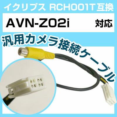 イクリプス RCH001T 互換 AVN-Z02i avn-z02i バックカメラ カメラ接続ケーブル バックカメラ用ケーブルパーツ 自動車用あす楽 ナビ カメラ 互換品カーパーツ 車載カメラ 車載バックカメラ avnz02i 送料無料