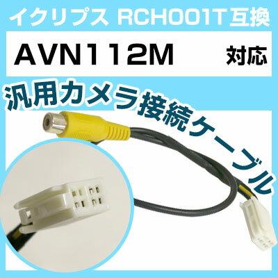 イクリプス RCH001T 互換 AVN112M avn112m バックカメラ カメラ接続ケーブル バックカメラ用ケーブルパーツ 自動車用あす楽 ナビ カメラ 互換品カーパーツ 車載カメラ 車載バックカメラ avn112m 送料無料