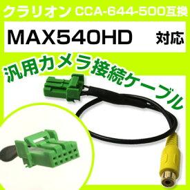 クラリオン CCA-644-500 互換ケーブル MAX540HD max540hd バックカメラ カメラ接続ケーブル バックカメラ用ケーブルパーツ 自動車用あす楽 ナビ カメラ 互換品カーパーツ 車載カメラ 車載バックカメラ 送料無料