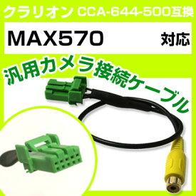 クラリオン CCA-644-500 互換ケーブル MAX570 max570 バックカメラ カメラ接続ケーブル バックカメラ用ケーブルパーツ 自動車用あす楽 ナビ カメラ 互換品カーパーツ 車載カメラ 車載バックカメラ 送料無料