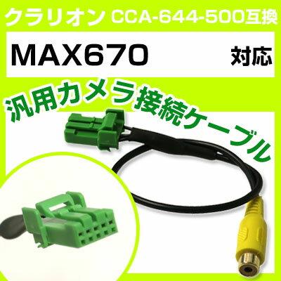 クラリオン CCA-644-500 互換ケーブル MAX670 max670 バックカメラ カメラ接続ケーブル バックカメラ用ケーブルパーツ 自動車用あす楽 ナビ カメラ 互換品カーパーツ 車載カメラ 車載バックカメラ 送料無料
