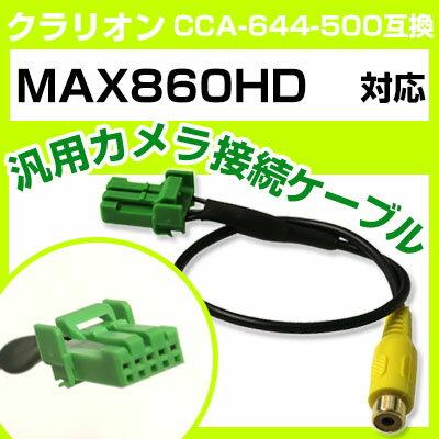 クラリオン CCA-644-500 互換ケーブル MAX860HD max860hd バックカメラ カメラ接続ケーブル バックカメラ用ケーブルパーツ 自動車用あす楽 ナビ カメラ 互換品カーパーツ 車載カメラ 車載バックカメラ 送料無料