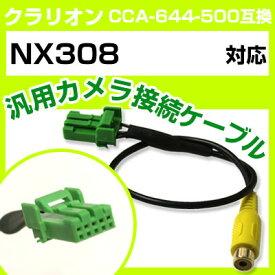 クラリオン CCA-644-500 互換ケーブル NX308 nx308 バックカメラ カメラ接続ケーブル バックカメラ用ケーブルパーツ 自動車用あす楽 ナビ カメラ 互換品カーパーツ 車載カメラ 車載バックカメラ 送料無料