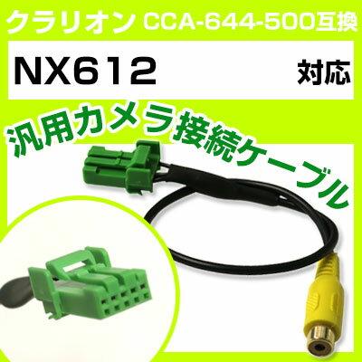 クラリオン CCA-644-500 互換ケーブル NX612 nx612 バックカメラ カメラ接続ケーブル バックカメラ用ケーブルパーツ 自動車用あす楽 ナビ カメラ 互換品カーパーツ 車載カメラ 車載バックカメラ 送料無料