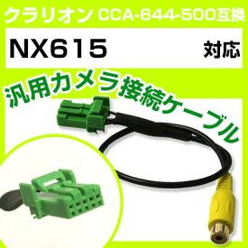 クラリオン CCA-644-500 互換ケーブル NX615 nx615 バックカメラ カメラ接続ケーブル バックカメラ用ケーブルパーツ 自動車用あす楽 ナビ カメラ 互換品カーパーツ 車載カメラ 車載バックカメラ 送料無料