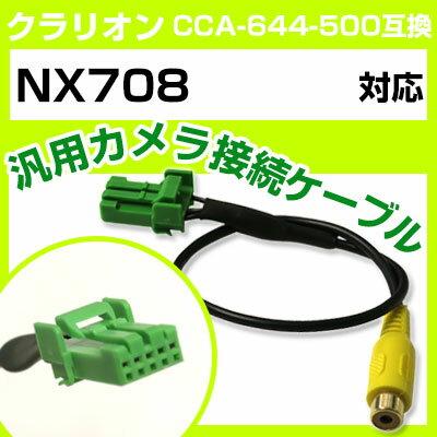 クラリオン CCA-644-500 互換ケーブル NX708 nx708 バックカメラ カメラ接続ケーブル バックカメラ用ケーブルパーツ 自動車用あす楽 ナビ カメラ 互換品カーパーツ 車載カメラ 車載バックカメラ 送料無料