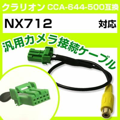 クラリオン CCA-644-500 互換ケーブル NX712 nx712 バックカメラ カメラ接続ケーブル バックカメラ用ケーブルパーツ 自動車用あす楽 ナビ カメラ 互換品カーパーツ 車載カメラ 車載バックカメラ 送料無料