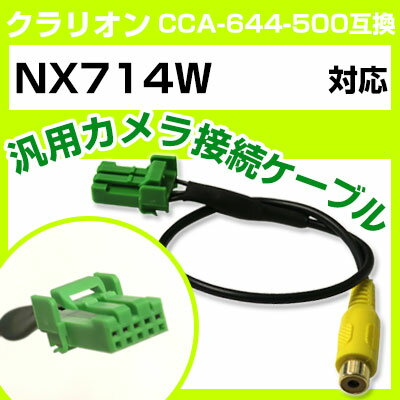 クラリオン CCA-644-500 互換ケーブル NX714W nx714w バックカメラ カメラ接続ケーブル バックカメラ用ケーブルパーツ 自動車用あす楽 ナビ カメラ 互換品カーパーツ 車載カメラ 車載バックカメラ 送料無料