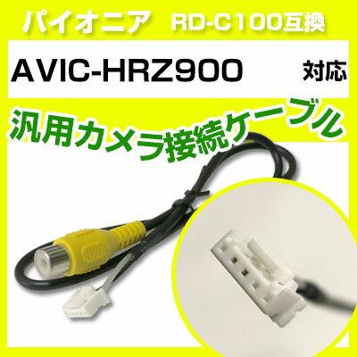 パイオニア RD-C100 互換 AVIC-HRZ900avic-hrz900 バックカメラ カメラ接続ケーブル バックカメラ用ケーブルパーツ 自動車用あす楽 ナビ カメラ 互換品カーパーツ 車載カメラ 車載バックカメラ avichrz900 HRZ900 送料無料