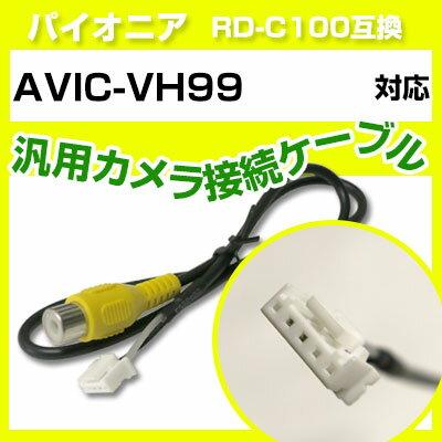 パイオニア RD-C100 互換 AVIC-VH99avic-vh99 バックカメラ カメラ接続ケーブル バックカメラ用ケーブルパーツ 自動車用あす楽 ナビ カメラ 互換品カーパーツ 車載カメラ 車載バックカメラ avicvh99 VH99 送料無料