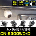 CN-S300WD/D 対応 バックカメラ 外部突起物規制対応 パナソニック フロントカメラ ガイドライン外装パーツ サイドカメ…