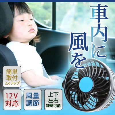 扇風機 車 シガー 電源 12V サーキュレーター チャイルドシート ご使用のお客様にオススメ 子供 子ども 暑さ対策 熱中症 対策 循環 空気 涼しい 夏アイテム 車載 ファン 静音 車載扇風機 夏 カーファン 保冷 自動車 車内 送料無料