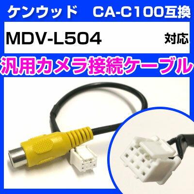 ケンウッド CA-C100 互換ケーブル MDV-L504 mdv-l504 バックカメラ カメラ接続ケーブル バックカメラ用ケーブルパーツ 自動車用あす楽 ナビ カメラ 互換品カーパーツ 車載カメラ 車載バックカメラ 送料無料