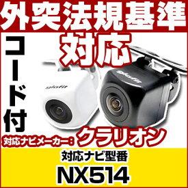 NX514 対応 バックカメラ 外部突起物規制対応 クラリオン フロントカメラ ガイドライン外装パーツ サイドカメラ フロントビュー サイドビュー バックモニター あす楽【保証期間6ヶ月】