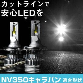 NV350キャラバン LEDバルブ LEDライト LEDフォグ フォグランプ LED E26系 ロービーム ハイビーム led ヘッドライト 6000k ホワイト 【あす楽】