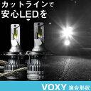 VOXY ヴォクシー ボクシー LEDバルブ LEDライト LEDフォグ フォグランプ LED ZWR80 ZRR8# ロービーム ハイビーム led …