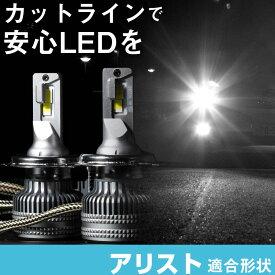 アリスト LEDバルブ LEDライト LEDフォグ フォグランプ LED JZS16系 ロービーム ハイビーム led ヘッドライト 6000k ホワイト 【あす楽】