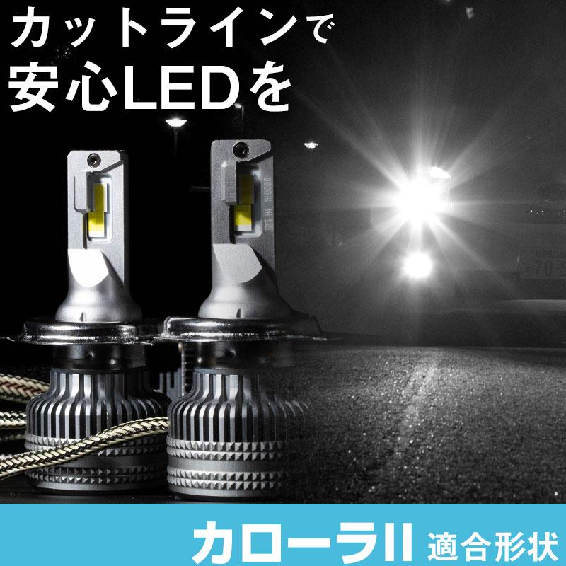 カローラII LEDバルブ LEDライト LEDフォグ フォグランプ LED EL4#系 NL5#系 ロービーム ハイビーム led ヘッドライト 6000k ホワイト 【あす楽】