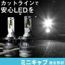ミニキャブ LEDバルブ LEDライト LEDフォグ フォグランプ LED U6#T U4#T U6#V ロービーム ハイビーム led ヘッドライ…