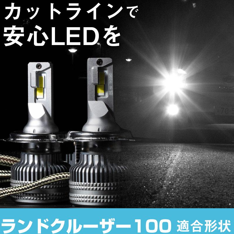 ランドクルーザー100 LEDバルブ LEDライト LEDフォグ フォグランプ LED UZJ HDJ100系 ロービーム ハイビーム led ヘッドライト 6000k ホワイト 【あす楽】