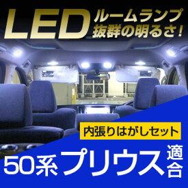 【新型】 プリウス ルームランプ 50系 50 パーツ LEDルームランプ 8点セット プリウス 室内灯内装パーツ自動車パーツドレスアップホワイト白 【保証期間6ヶ月】 ルームライト 内張りはがし セット 送料無料