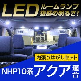 アクア ルームランプ 3点セット LEDルームランプ AQUA 室内灯 NHP10 トヨタ アクア パーツ 内装パーツ LEDライト ホワイト ドレスアップ 白 LED化  【保証期間6ヶ月】 ルームライト 内張りはがし セット 送料無料