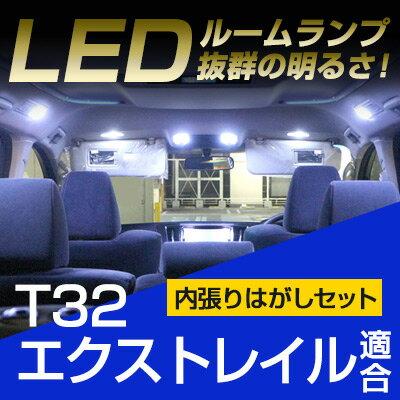 エクストレイル ルームランプ t32 6点セットLEDルームランプX,TRAIL日産エクストレイル室内灯電飾品カスタムパーツLEDライト ホワイト白LED化内装パーツ純正交換