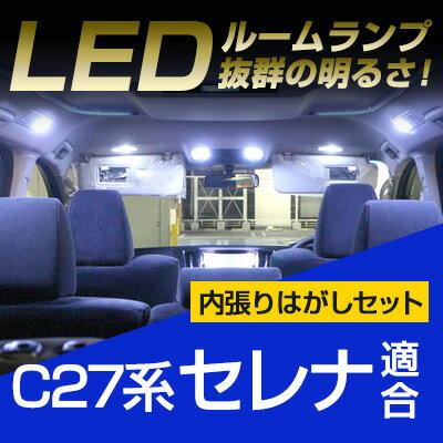 新型 SERENA セレナ C27 c27 serena ルームランプ LED LEDルームランプ 室内灯 LEDライト ルームライト 白 ホワイト 内装パーツ カー用品 車用品 glafit グラフィット ぐらふぃっと 内張りはがし セット 送料無料