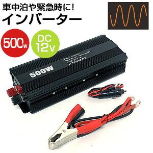 インバーター 500W DC12V カーインバーター 車 緊急用 車載用 5V 2.1A シガー電源接続 バッテリー接続 バッテリー電源 USB充電 2ポート ACコンセント ワニクリップ配線 ワニクリップコード 電源 電