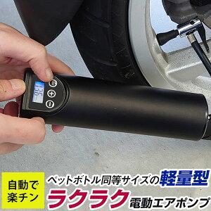電動エアコンプレッサー 電動空気入れ 小型コンプレッサー 電動ポンプ コンパクト エアポンプ バイク 自転車 タイヤ プール 浮き輪 海 アウトドア タイヤポンプ エアーコンプレッサー