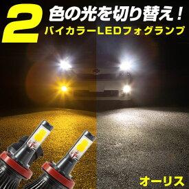 オーリス LEDフォグランプ バイカラーLED 黄色 LEDフォグ LED フォグ 切り替えフォグ 切替えフォグランプ イエロー ホワイト 簡単 H8 H9 H11 LEDバルブ バイカラーフォグ 雨 3500k 6500k led あす楽 送料無料 カラーチェンジ 2色切り替え