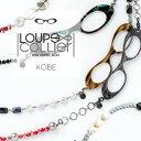 ルーペ一体型ネックレス【ルーペコリエ】デザイン LOUPE COLLIER KOBE 女性 おしゃれ ルーペ ネックレス クール 日本製 ハンドメイド …