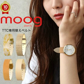 moog TTC 専用 替えベルト ベージュ | ベルト バンド レディース フランス フランス製 バックル 革 カジュアル 交換用 交換ベルト 簡単装着 時計 女性用 ビジネス ブランド 本革 おしゃれ 腕時計 可愛い かわいい 時計 ファッション時計