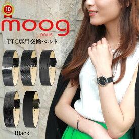 moog TTC 専用 替えベルト 黒 | ベルト バンド ブラック レディース フランス フランス製 バックル 革 カジュアル 交換用 交換ベルト 簡単装着 時計 女性用 ビジネス ブランド 本革 おしゃれ オシャレ 腕時計 可愛い かわいい ファッション時計