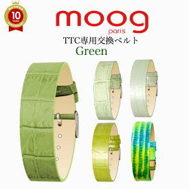 moog TTC 専用 替えベルト グリーン | ベルト バンド 緑 緑色 レディース フランス フランス製 革 革ベルト カジュアル 交換用 交換ベルト 簡単装着 時計 女性用 ビジネス ブランド 本革 おしゃれ 腕時計 可愛い かわいい ファッション時計