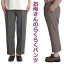 シニアファッション レディース 高齢者 パンツ スラックス ウエストゴム ゆったり 70代 80代 90代 女性 母の日 実用的 介護 裾上げ済み 日本製 夏 洗える 春 秋 小さいサイズ Sサイズ 身長 145cm ミセス ズボン 婦人服 送料無料 95300