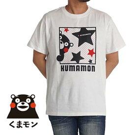くまモン tシャツ メンズ 半袖 キャラクター ご当地キャラ ゆるキャラ ゆったり 熊本 九州 夏 くま クマ 綿100% 父の日 母の日 ギフト プレゼント 送料無料 kkm2323