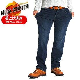 ジーンズ メンズ デニムパンツ S M L LL 3L 裾上げ済み 選べる股下 70/73 大きいサイズ ストレート ストレッチ パンツ メガストレッチ ジーパン