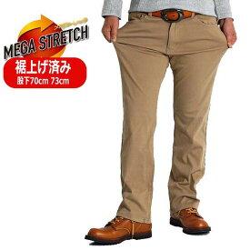 チノパン メンズ S M L LL 3L 裾上げ済み 選べる股下 70/73 大きいサイズ ストレッチ パンツ メガストレッチ ボトム ストレート 黒