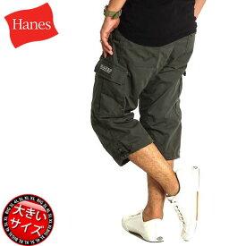 大きいサイズ メンズ ハーフパンツ ひざ下 7分丈 カーゴパンツ 七分丈 ゆったり 太め イージーパンツ 夏 2L 3L 4L 5L ウエストゴム パンツ 送料無料 ブランド ヘインズ hanes 夏用 6450